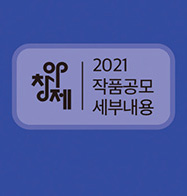아창제 2021작품공모 세부내용