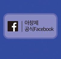 아창제 페이스북