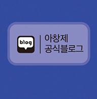 아창제 블로그