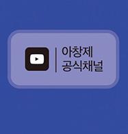 아창제 유투브