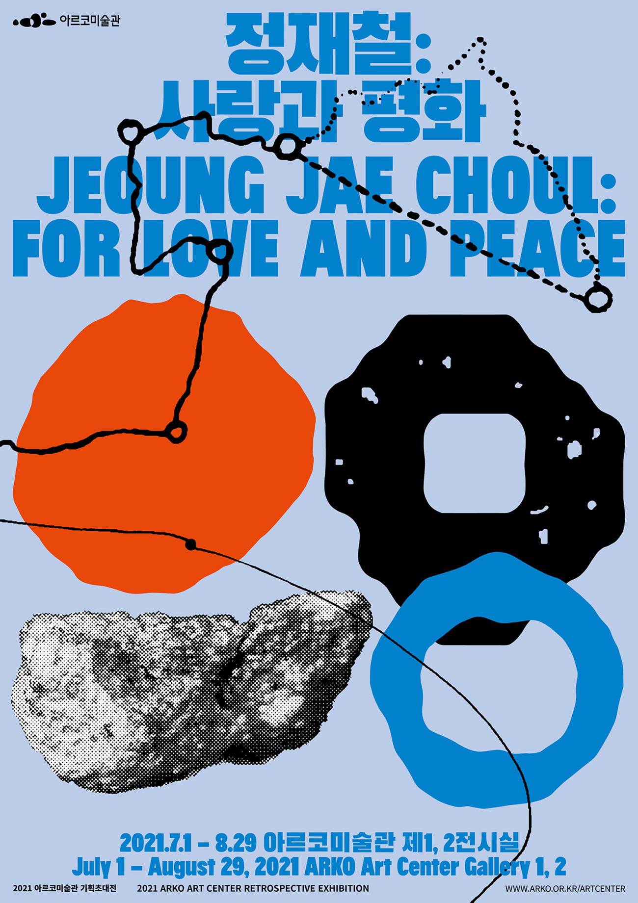 정재철: 사랑과 평화(2021년7월1일~8월29일 아르코미술관 제1,2전시실) 2021년 아르코미술관 기획초대전
