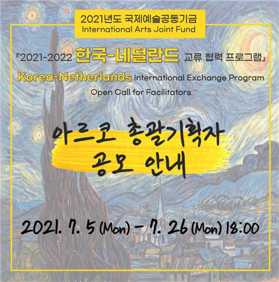 2021년도 국제예술공동기금사업『2021-2022 한국-네덜란드 교류 협력 프로그램』아르코 총괄기획자 공모 안내 (7.5~7.26)