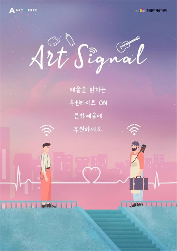 art signal 예술을 밝히는 후원라이트 ON 문화예술에 후원하세요