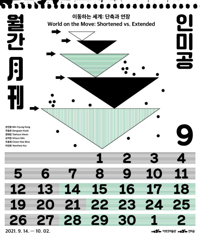 월간 인미공9월 2021.9.14~10.02