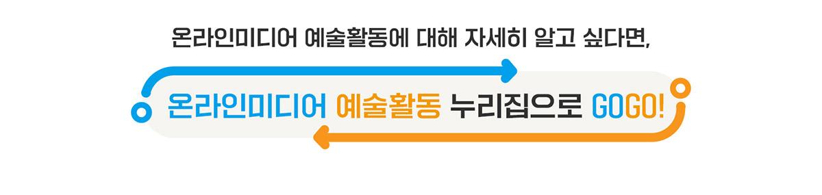 온라인미디어 예술활동 누리집으로 GOGO!(링크)