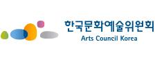 한국문화예술위원회 로고